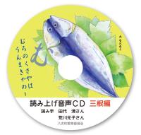 読み上げ音声CD