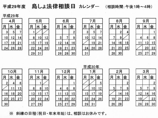 平成29年度予定表