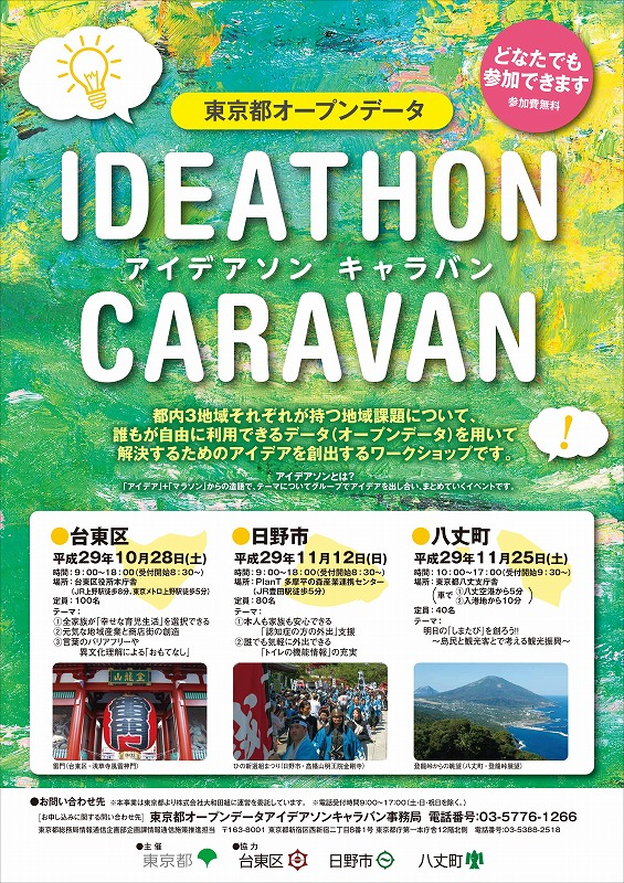 東京都オープンデータアイデアソンキャラバン