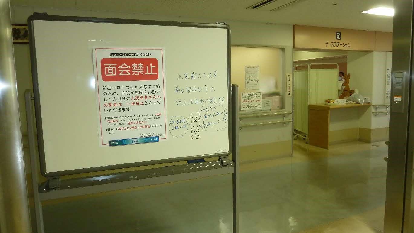 町立八丈病院