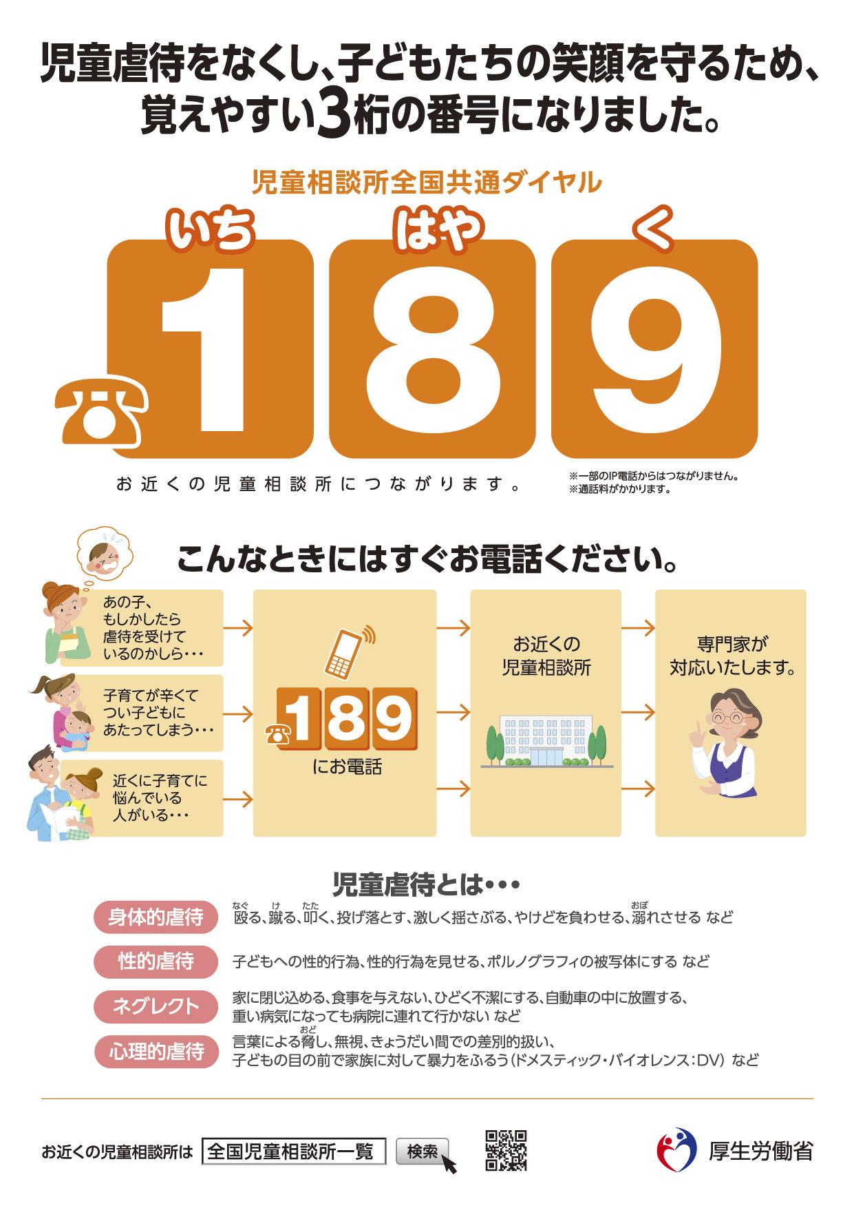 児童相談所全国共通ダイヤル「189」