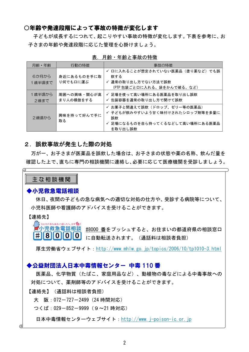 141219kouhyou_2-12