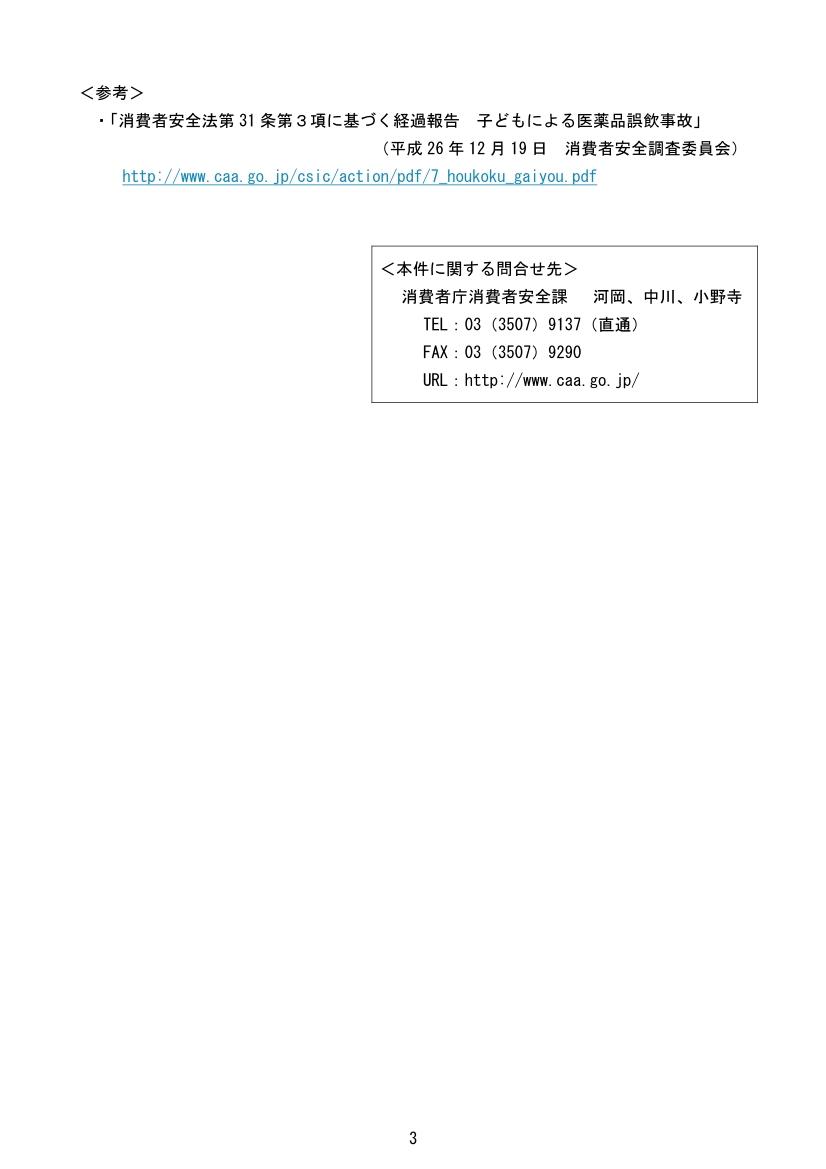 141219kouhyou_2-13