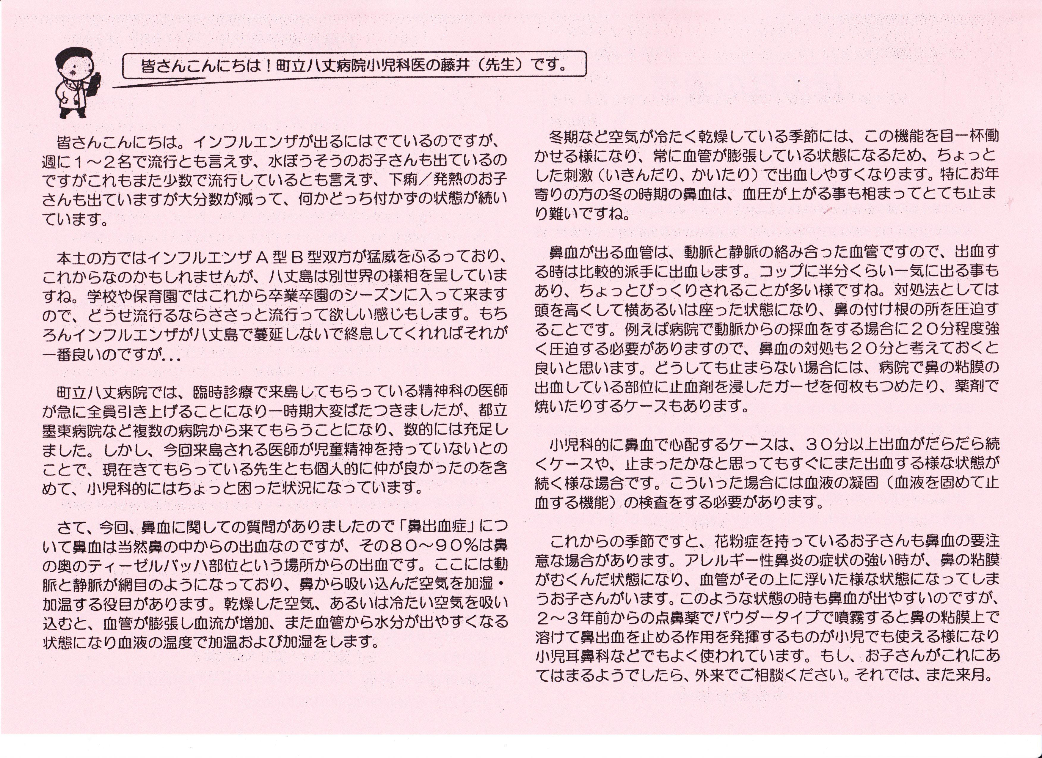 3-2_hinazukuri