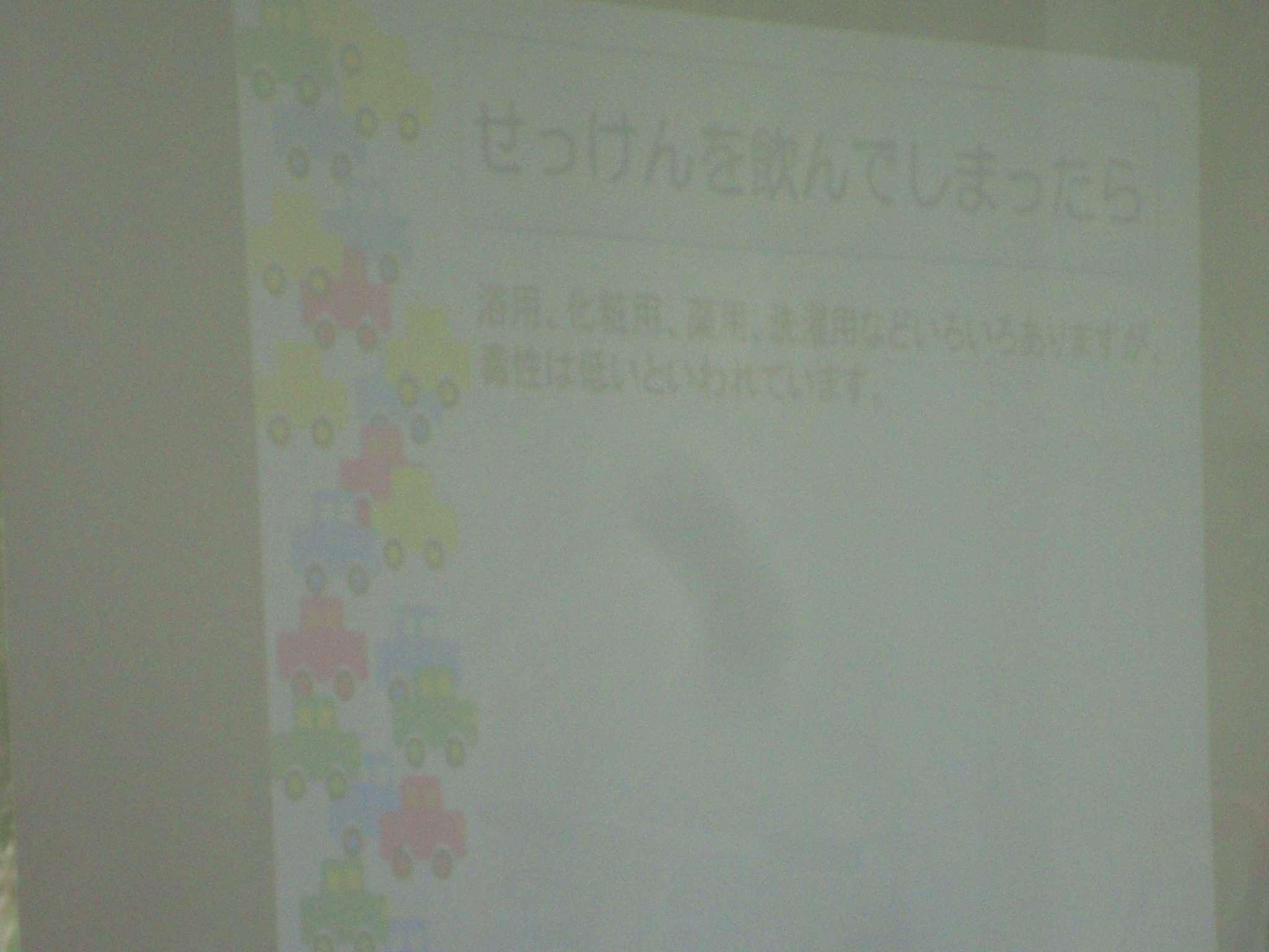 救急法(ケガ対応) 003_R