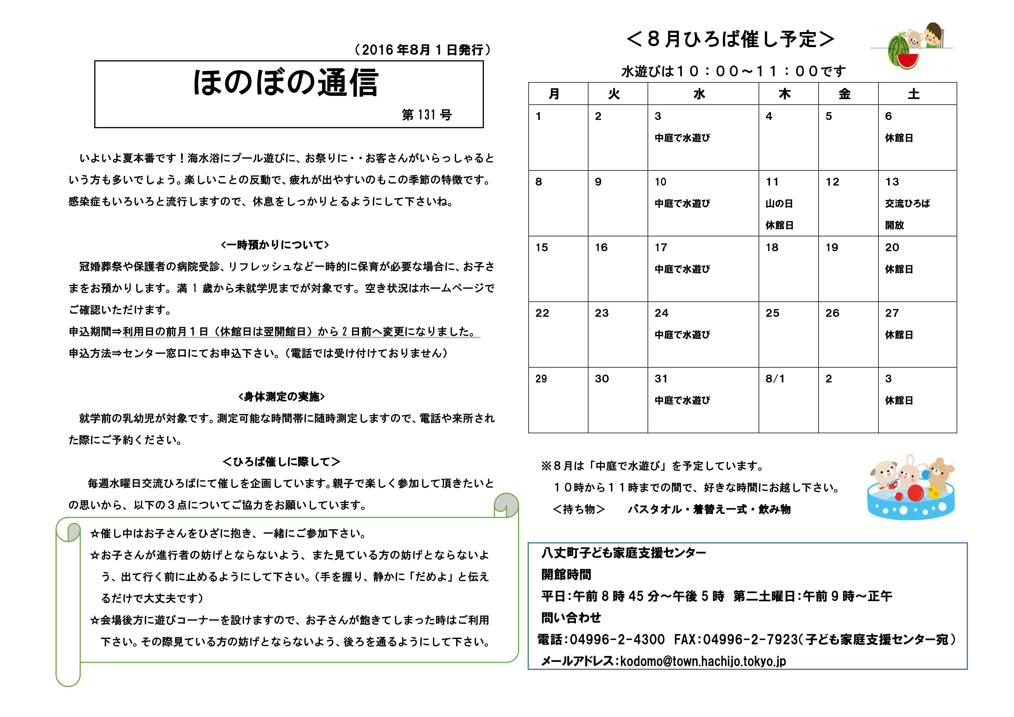 ほのぼの通信8月_01