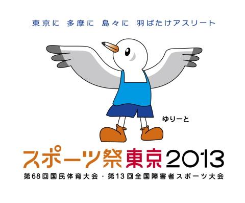 第68回国民体育大会(東京国体) スポーツ祭東京2013