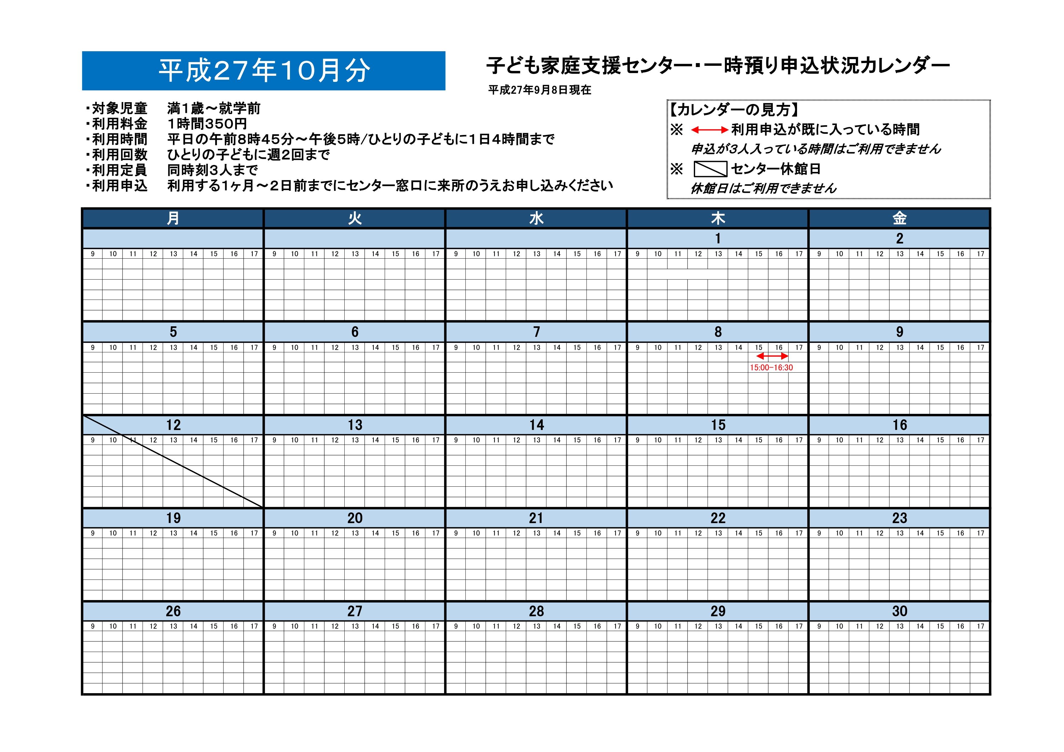 一時預り申込状況カレンダー10 9.81