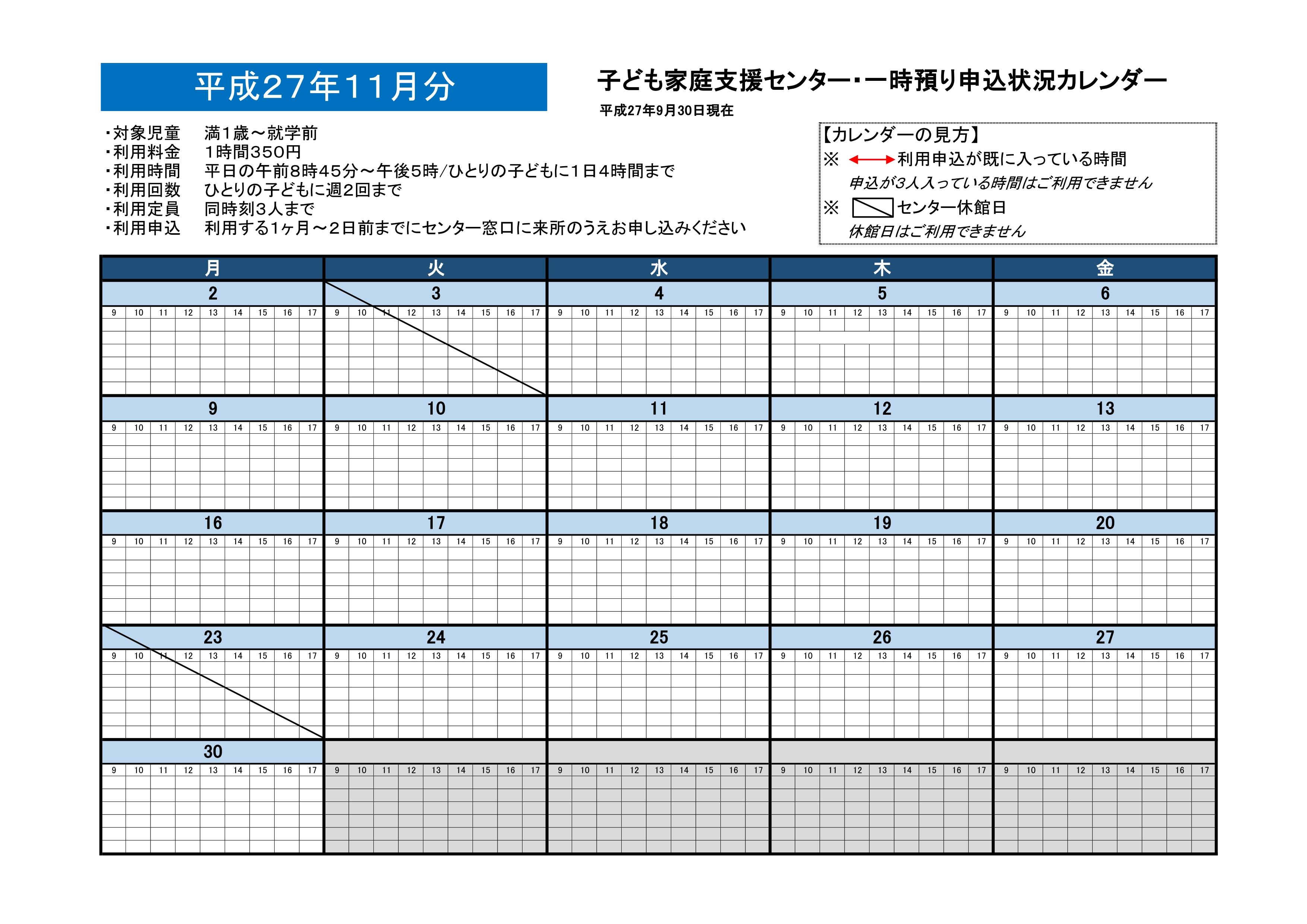 一時預り申込状況カレンダー111