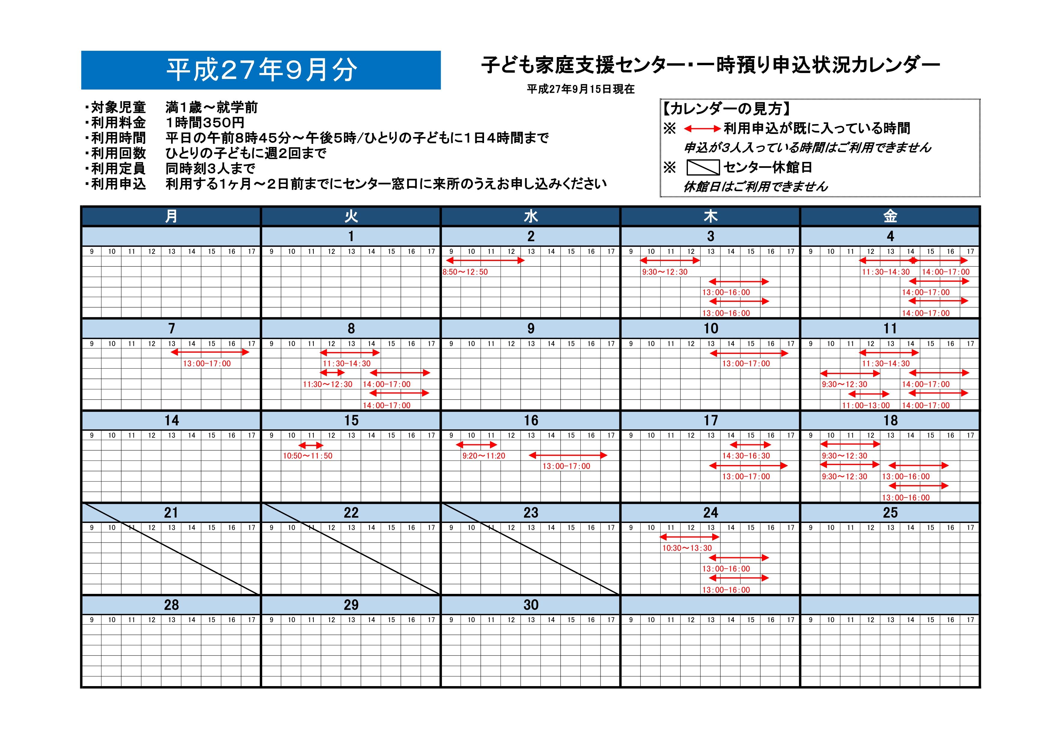 一時預り申込状況カレンダー91