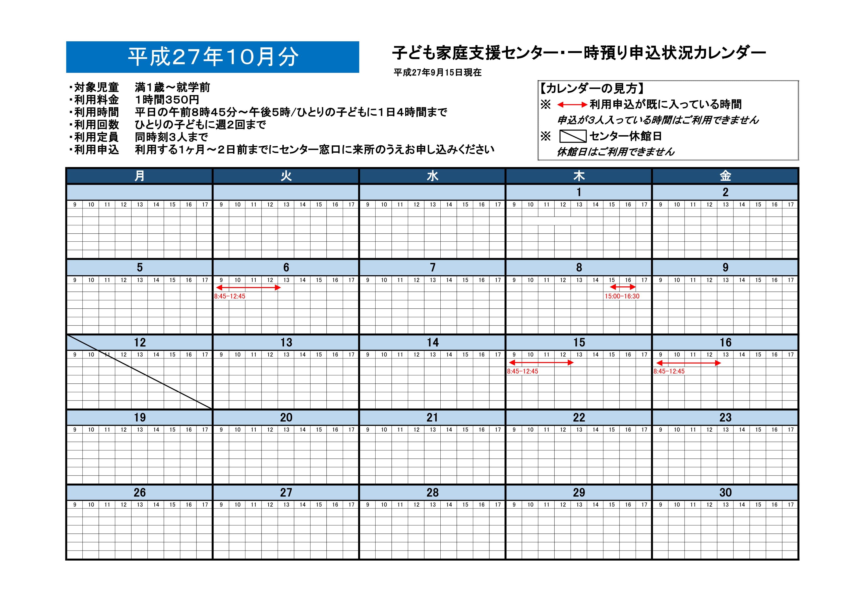 一時預り申込状況カレンダー101