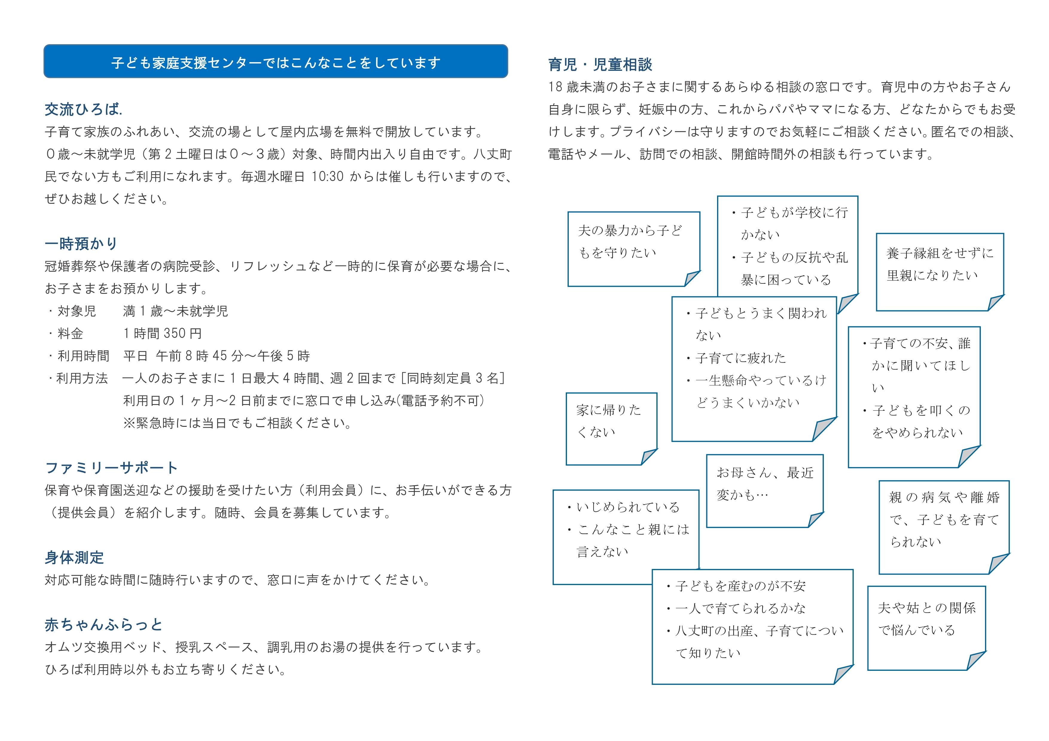 子家事業案内パンフレット【H27版】1