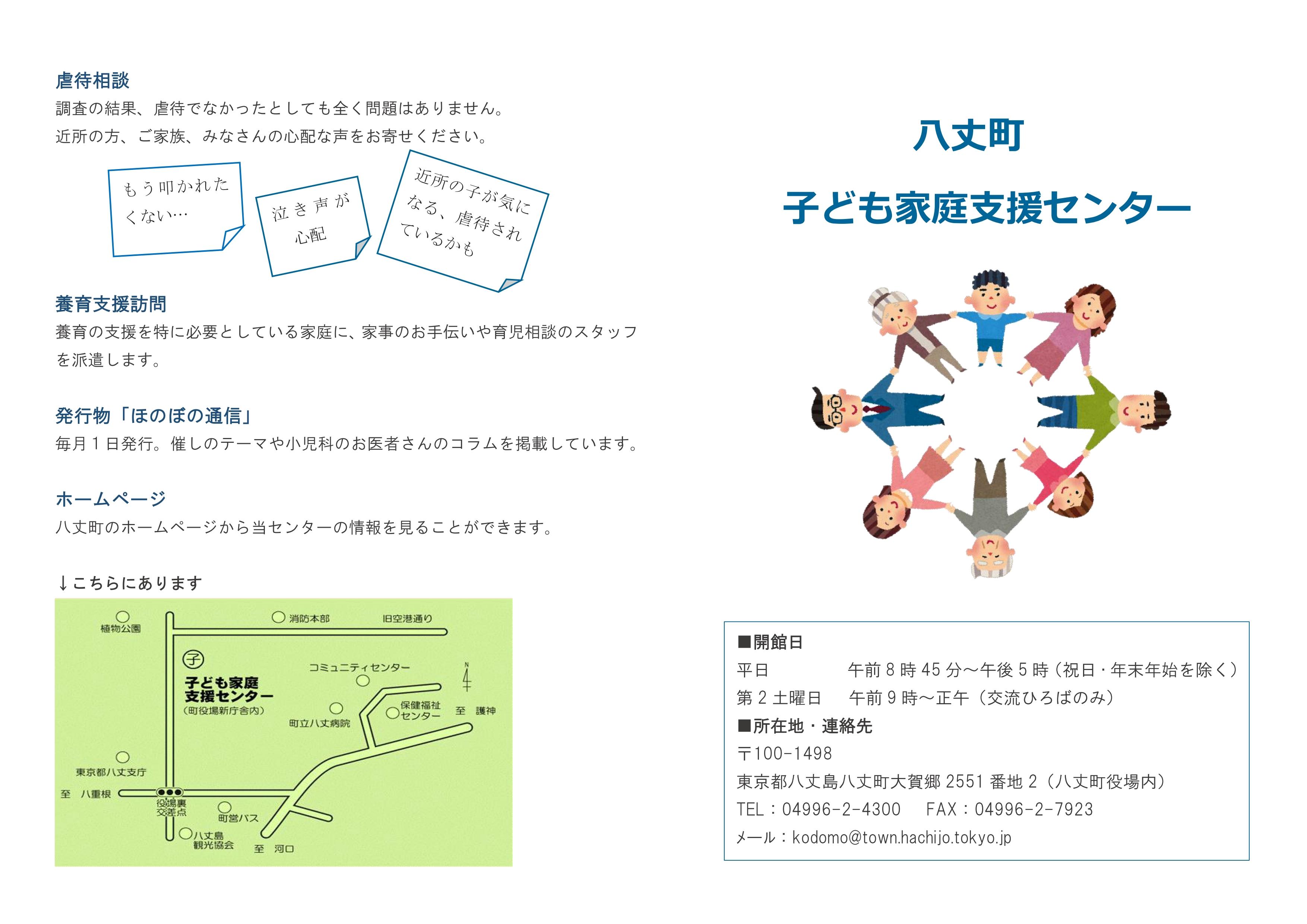 子家事業案内パンフレット【H27版】2