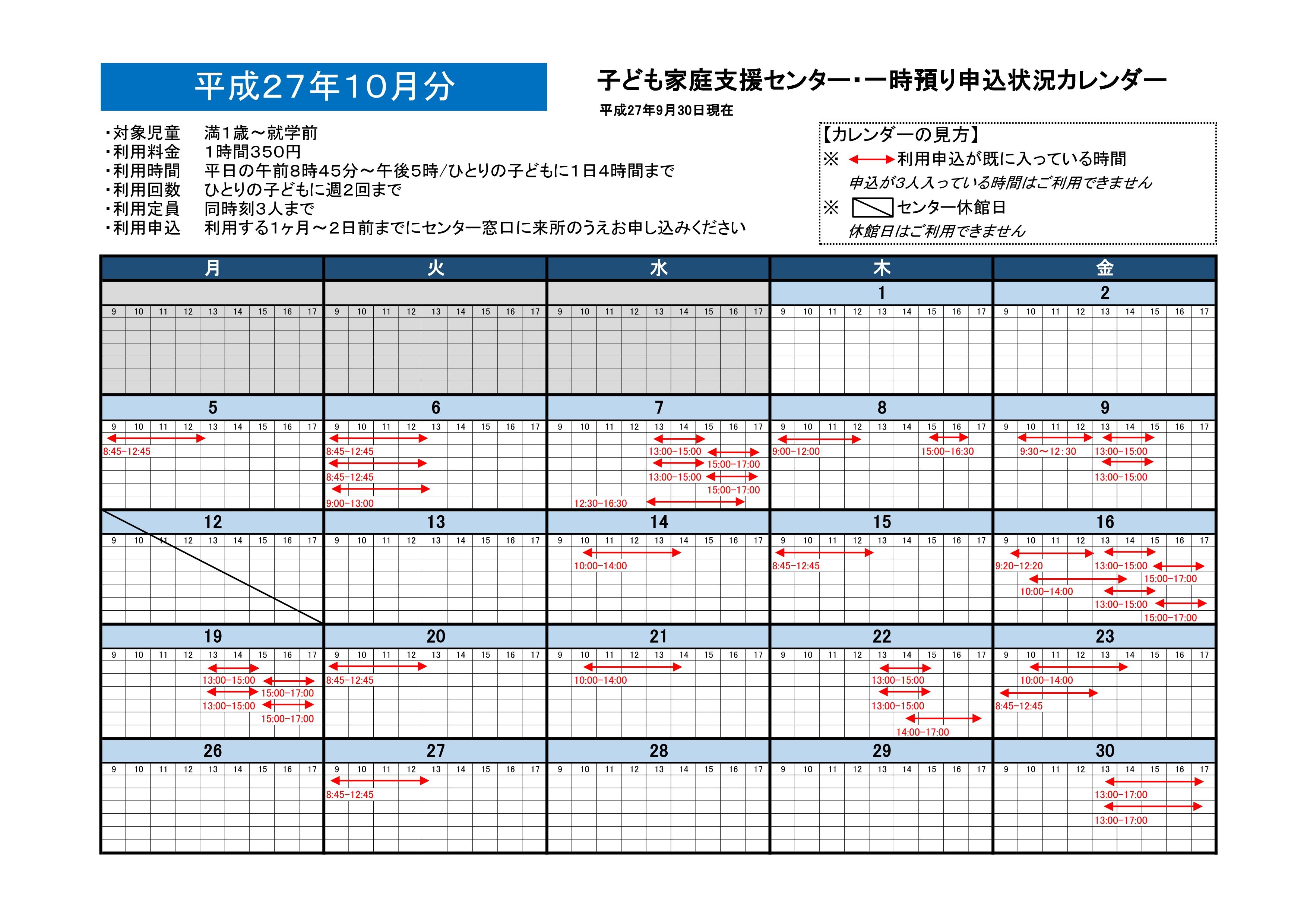 一時預り申込状況カレンダー1
