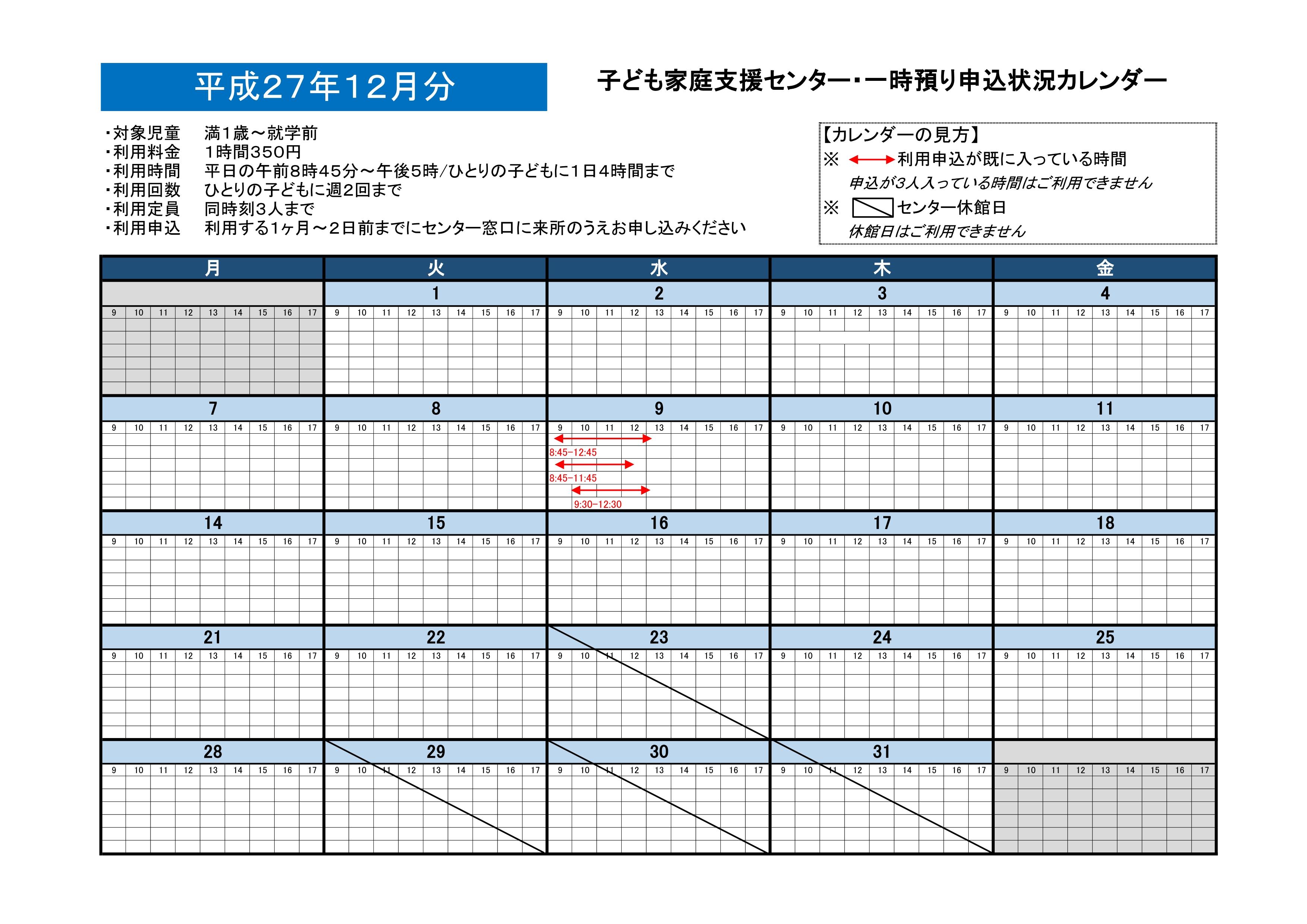 一時預り申込状況カレンダー121