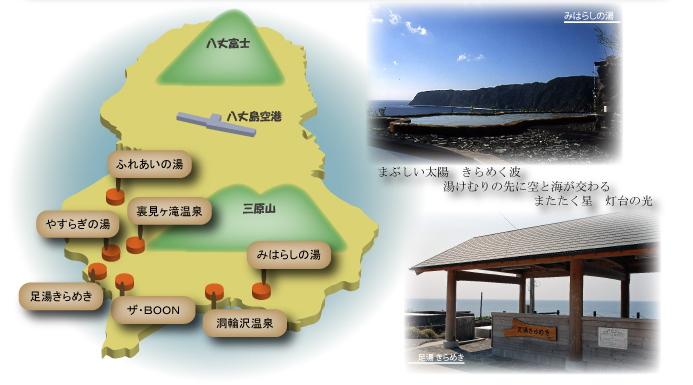 八丈島の温泉マップ